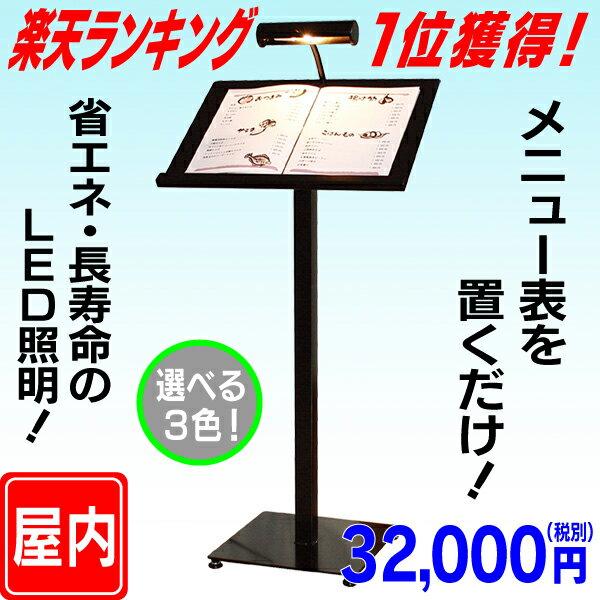 LEDライト付きメニュースタンド(置き型)  メニュー置き  飲食業看板  サービス業看板  ランキング1位獲得商品:看板ショッピングセンター