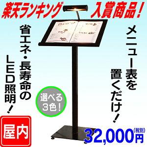 LEDライト付きメニュースタンド(置き型)