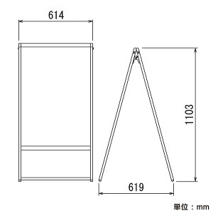 屋内用両面ポスタースタンド/A1サイズ寸法