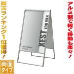 アルミ枠A型スタンド看板(M)/タテ90cm×ヨコ60cm