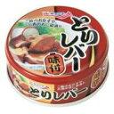●極洋 とりレバー味付 EOP4缶 80gx12缶【セット販売】c2t4