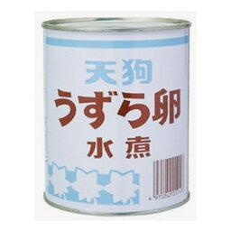 ●天狗 2号うずらの卵水煮 缶詰【業務用】#1000-30