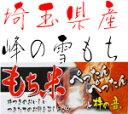 埼玉県で唯一品種登録された新品種のもち米です、お得さでは一番21年産 埼玉県 峰の雪もち ...