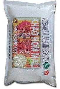 タイ国産 MFD2020.03.23 プレミアム ジャスミン米2kg 長粒種の香り米!世界の高級品 ベンちゃん印