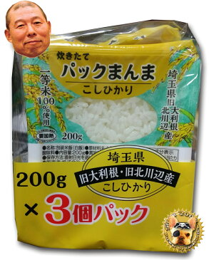 賞味期限2020.11.21 大利根 北川辺 コシヒカリ 1等 チンしてご飯 レトルトパック (3個)