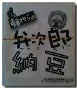 【送料無料】弁次郎 納豆 手作り 釜造り20個セット!クール
