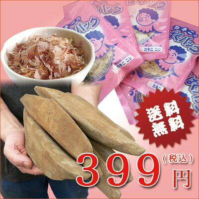 【鰹節】 ぱくぱくパック 8枚入り / かつお節 / 送料無料