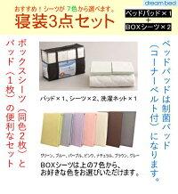 【おすすめ】ベッド用寝装3点セットシングルサイズ、BOXシーツ×2、ベッドパッド×1、制菌パッド、洗濯ネット付