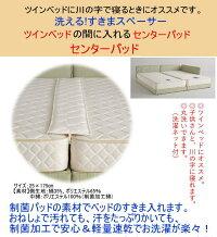 【おすすめ】ツインベッドの間をうめるセンターパッドすきまスペーサー940制菌パッド洗濯ネット付