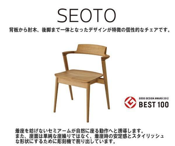 【ポイント13倍】チェアKD201AN SEOTO 飛騨産業:アットマーク家具