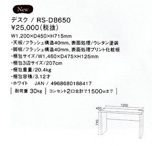 白を基調にしてシンプルなSOHOデスク(RS-D8650)ホワイトW1200×D450×H715mm【送料無料】