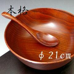 【どんぶり・麺鉢】訳アリ 羽反七寸丼 21cm 多用椀 七寸鉢 木製漆器 手づくり うるし塗り…