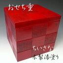 【送料無料】市松三段重箱 モダンおせち重 5.5寸 2-3人用 三種 仕切りつき 五五 3段 重箱  ...