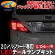 ★K'SPEC GARAX ギャラクス★LEDテールランプキット20系アルファード[G/Xグレード]