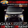 ★K'SPEC GARAX ギャラクス★ウィンカーポジションキットダブルクワッド2 30系アルファード/ヴェルファイア
