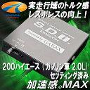 ★K'SPEC GARAX ギャラクス★S.D.Iミニコン(サブコンピュータ)200系ハイエース1/2/3型(ガソリン車 2.0L)