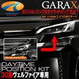 ★K'SPEC GARAX ギャラクス★30系ヴェルファイア専用 デイタイムポジションキット