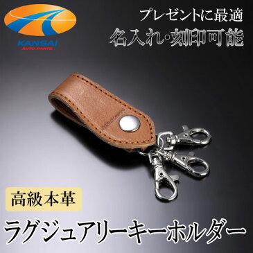 ★SilkBlazeシルクブレイズ★★名入れ・刻印可能★ラグジュアリーキーホルダー (タン)