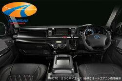 ★SilkBlazeシルクブレイズ★インテリアパネル14Pセット200系ハイエース3型(ワイド)オートエアコン車専用[ピアノブラック]