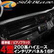 ★SilkBlazeシルクブレイズ★インテリアパネル16Pセット200系ハイエース4型(標準幅)[ピアノブラック]