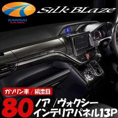 ★SilkBlazeシルクブレイズ★インテリアパネル13Pセット80系ノア/80系ヴォクシー[縞杢目]