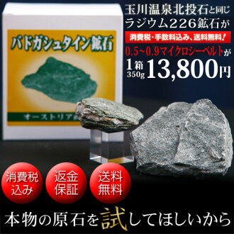 Badgastein ore ( Radium ore ) 1 box 350 g