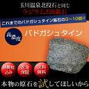 【返金保証・送料無料】バドガシュタイン鉱石プレミアム(ラジウム原石)1セット 200g【限定5…