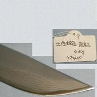 【中古】新品未使用土佐鍛造ナイフ限定品刃渡り22,5cm重さ430g定価80000円ハンティングナイフ