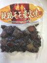 国産親鶏モモ炭火焼(厳選素材)☆ 国産鶏 モモ肉 炭火焼 お...