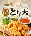 お肉屋さんの 美味しい とり天♪☆大分県 大分郷土料理 とり...