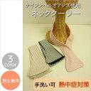 【S】 ストライプネッククーラー<3color 男女兼用 手洗い可> おすすめ