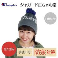 【Champion】ジャガード正ちゃん帽<5color・男女兼用・キッズ・手洗い可>