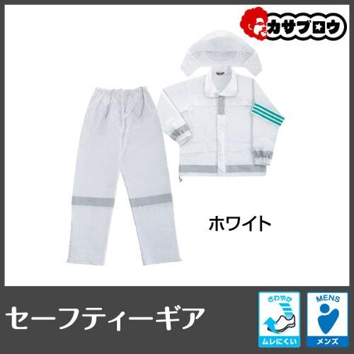 レインコート 合羽 カッパ メンズ 弘進ゴム セーフティーギア SF-02