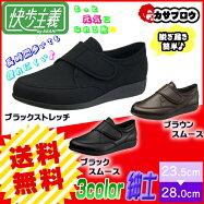 介護靴リハビリシューズアサヒ快歩主義M021紳士用【02P28oct13】【RCP】