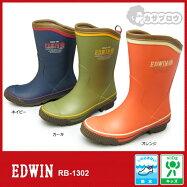 レインブーツEDWINRB-1302キッズエドウィン長靴ラバーブーツ防水rb1302