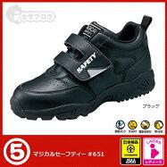 安全靴・安全工具安全靴マジカルセフティーNO.651/101357[013003]