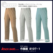 作業服ノータックカーゴパンツ8107-1/101686[106072]