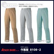 作業服ノータックパンツ8108-2/101687[106072]