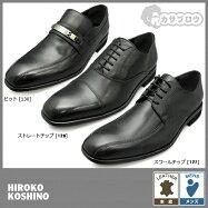 メンズビジネスシューズフォーマルシューズ紳士HIROKOKOSHINOストレート[127]スワール[128]ビット[130]本皮3Ehkbisi