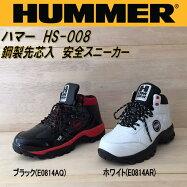 [弘進ゴム]HUMMERハマーHS-008ハイカットブラック【安全スニーカー/安全靴】