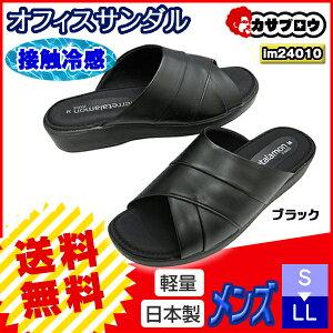 サンダルメンズ接触冷感クール素材24010アクシアオフィスサンダル日本製ブラックim24010