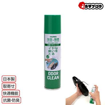 [コロンブス] オドクリーンスリム シトラスグリーンの香り COLUMBUS/靴ケア用品/消臭スプレー/パウダータイプ/靴用スプレー