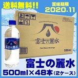 未開封品富士麗水ビバレッジ富士の麗水500ml2ケースセット計48本賞味期限:2020.11【全国送料無料】