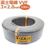 富士電線VVFケーブル2.0mm×3芯100m巻(灰色)VVF2.0mm×3C×100m新品