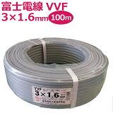 富士電線VVFケーブル1.6mm×3芯100m巻(灰色)VVF1.6mm×3C×100m