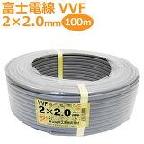 富士電線VVFケーブル2.0mm×2心100m巻(灰色)VVF2.0mm×2C×100m