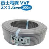 富士電線VVFケーブル1.6mm×2心100m巻(灰色)VVF1.6mm×2C×100m新品