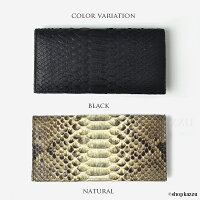 長財布メンズパイソン蛇革ロングウォレットDIABLO(2色)【IN-5】