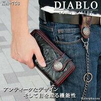DIABLOバッファロー(水牛)カービング調型押し長財布