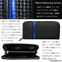 ラウンド長財布メンズ牛革メッシュ調型押しエンボスDIABLO(3色)【KA-1171】